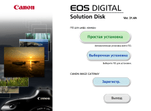 Canon EOS Digital Solution Disk 31.4A