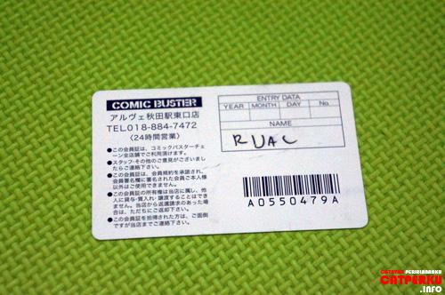 Kartu anggota net cafe comic buster yang ada di Akita, Japan (bagian belakang).