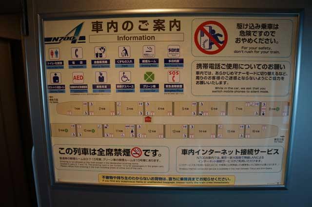 Kalau bingung, selalu cari informasi yang banyak ditempel di dalam kereta. Ada yang menggunakan bahasa Inggris juga loh! Jadi gak usah takut meski gak bisa bahasa Jepang :D