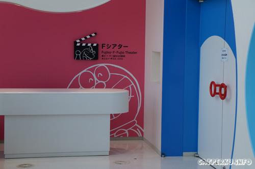 Di lounge room juga terdapat akses menuju bioskop mini yang memutar film tentang karakter buatan komikus Fujiko F Fujio, yang tidak bisa ditemukan di belahan dunia manapun, kecuali di Museum Fujiko F Fujio ini.