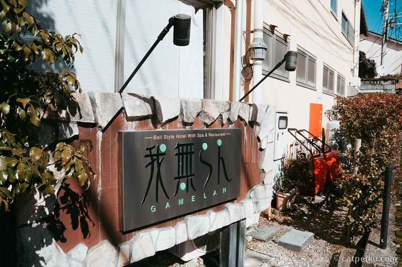 Nemu Gamelan di Yubara Onsen town.