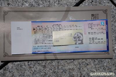 Tiket masuk Museum Fujiko F Fujio, harganya 1000 Yen bisa di beli di Lawson yang ada di Jepang, atau beli online untuk kemudian ditukar di Lawson juga :)