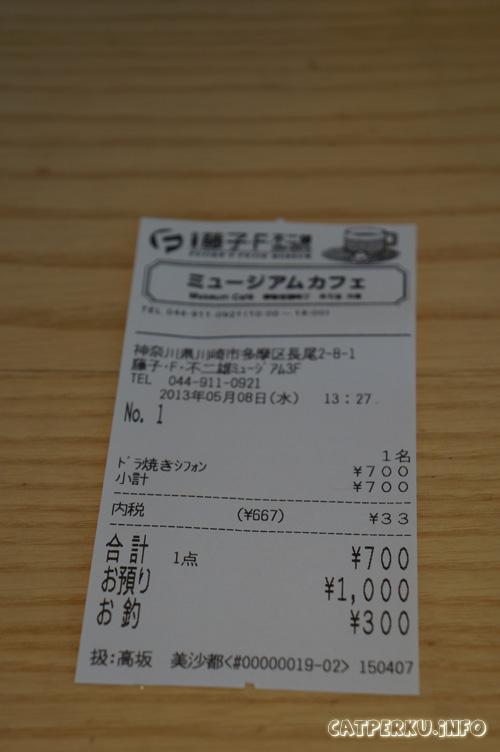 Pesan makanan yang disukai, dan kemudian bayar. *Pilih yang lebih ramah sama kantong tentunya*, kebetulan saya cocok dengan menu yang harganya 700 Yen :D