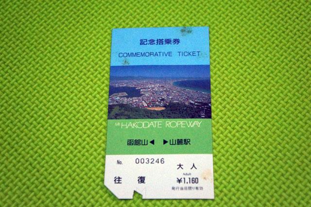 Tiket Ropeway atau kereta gantung yang mengantarkan saya ke view point Hakodate. Harganya 1160 Yen pulang pergi. Seharusnya saya cari diskonan dulu di stasiuh, namun saya baru tahu ada diskon keesokan harinya. *hiks*