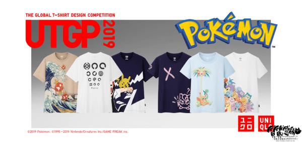 UNIQLO X 寶可夢T恤|強勢販售中|UTGP 2019得獎作品一次看