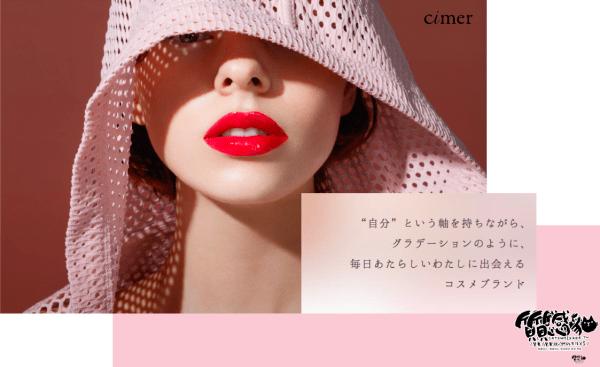 Cimer 藤田妮可自有品牌 繽紛登場