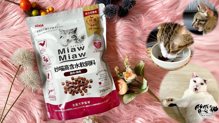 愛喜雅妙喵高含水軟飼料|日本官方認證熟齡適用
