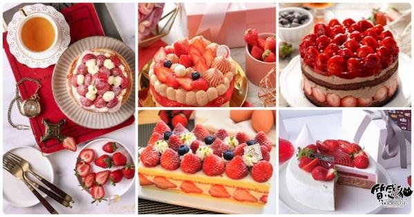 《草莓蛋糕特輯》聚餐飯後吃什麼?聖誕/跨年/派對蛋糕一篇就收藏!