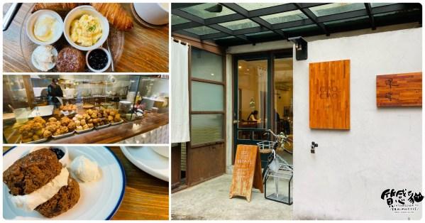 愜意午後輕食|悄悄好食·杭州南路店|司康專門店