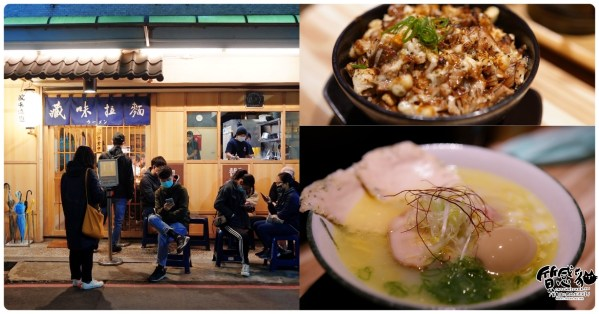 新北市中和景安站|藏味拉麵|正統日式拉麵輕鬆完食、沒排隊吃不到|景安站美食