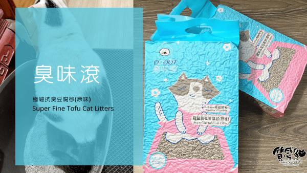 臭味滾豆腐砂ODOUT|極細豆腐貓砂|凝結型環保可沖馬桶貓砂|憋氣貓奴大解放