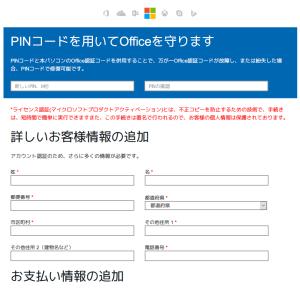 2017/03/31 最終更新)【注意喚起】Microsoft 社の Office ライセンス ...