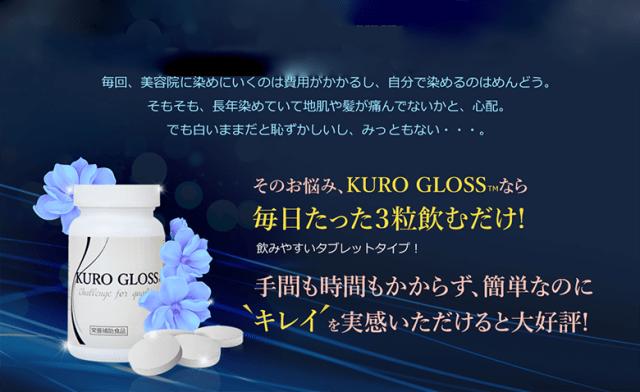 白髪サプリメントで内側から黒艶対策始めました!KURO GLOSS