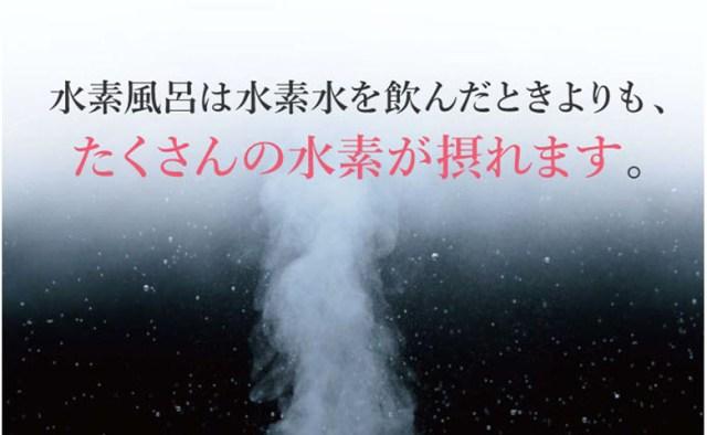 水素が全身に行き渡る!水素風呂でアンチエイジング!