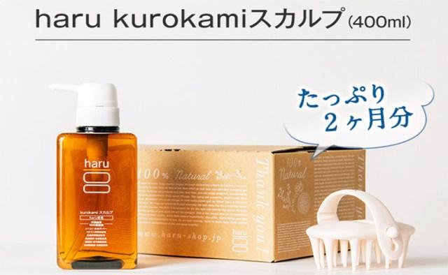 【kurokamiスカルプ】100%天然由来のharuで毎日地肌ケア