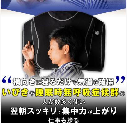 【YOKONE3】睡眠の質の向上!多くのメディアが紹介する商品とクチコミ
