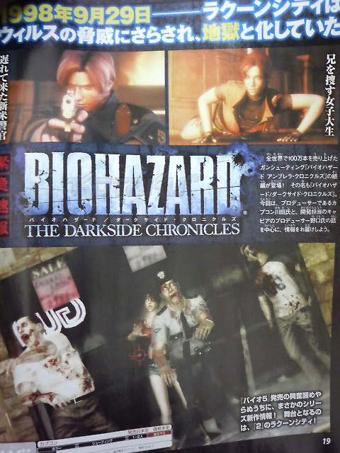 darkside_chronicles