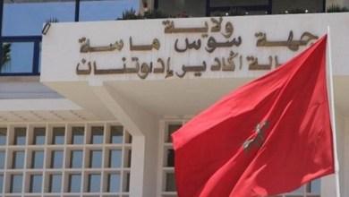 Photo of إلغاء قرار يقضي بمنح بقع أرضية لخلق 8 مشاريع صناعية في أكادير
