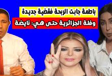 Photo of باطمة جابت الربحة فقضية جديدة.. وفلة الجزائرية حتى هي: نايضة