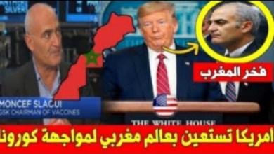Photo of أمريكا تستنجد بعلماء مسلمين بينهم مغربي للبحث عن دواء كورونا