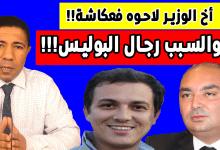 """Photo of أولاد الفشوش عاوتاني: أخ الوزير لاحوه في """"عكاشة"""".. والسبب رجال البوليس!!!"""