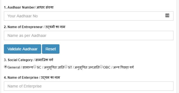 Procedure-Udyog-Aadhar-Registration-Steps