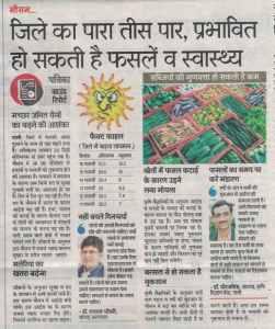 Effect of temperature Rajasthan Patrika 17 February 2017