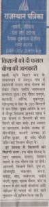 PMFBY Rajasthan Patrika 06.05.2016