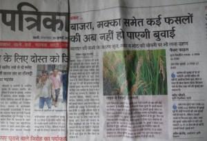 Rajasthan Patrika 26 July 2016