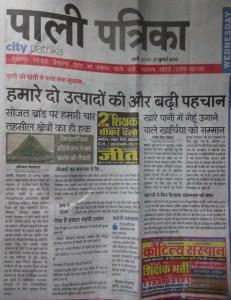 Rajasthan Patrika 27 July, 2016 Kharchia wheat