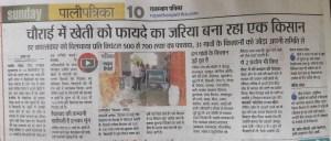 Rajasthan Patrika 27 November 2016 Govind Patel