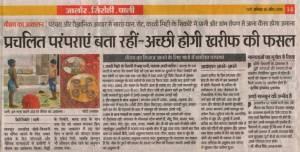 dainik bhaskar 25 april, 2015 aakha teej