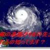 台風進路予想と動きの情報や予想図を10日先まで見れるECMWFが凄い