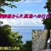 斎場御嶽から見える久高島への行き方は? フェリーの時間も確認!