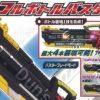 仮面ライダービルドDXフルボトルバスターの画像と音声を確認!