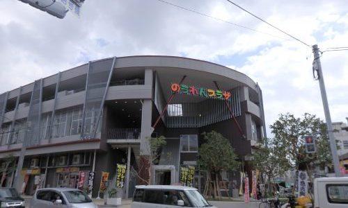 沖縄「のうれんプラザ」の営業時間と駐車場を確認!国際通りから一人ぶらり旅!