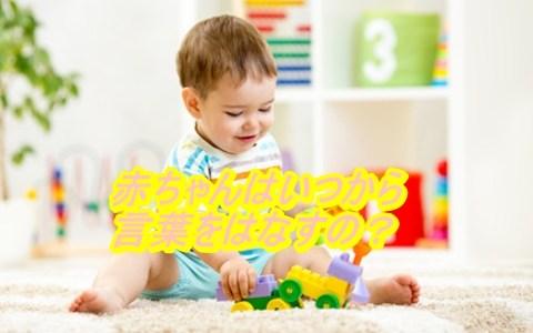 赤ちゃんが言葉を話すのはいつから?教え方で発達速度が変わる!