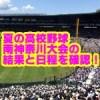 夏の高校野球南神奈川県大会2018の日程と結果!優勝校予想と注目選手は?