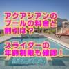 芦屋海浜公園プールの料金&割引は?スライダー利用制限と持ち込み品を確認!