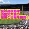 夏の高校野球西愛知県大会2018の日程と結果!優勝校予想と注目選手は?