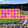 夏の高校野球東愛知県大会2018の日程と結果!優勝校予想と注目選手は?