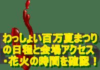 わっしょい百万夏まつり2019の日程と会場アクセス・花火の時間を確認!