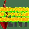 笠岡港まつり花火大会2019/日程・アクセスと屋台・駐車場の場所を確認!