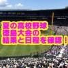 夏の高校野球徳島県大会2018の日程と結果!優勝校予想と注目選手は?
