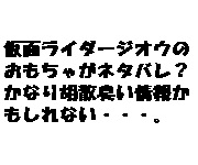 仮面ライダージオウのおもちゃがネタバレ?かなり胡散臭い情報かも!?