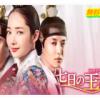 七日の王妃の無料動画を視聴!Dailymotion・9tsu・Pandoraで見れない?