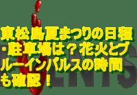 東松島夏まつり2019の日程・駐車場は?花火とブルーインパルスの時間も確認!