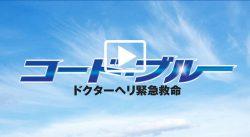 コードブルー動画全話を無料視聴!パンドラや9tsu・デイリーではみれない!