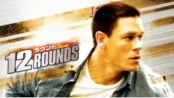 12ラウンドを無料視聴!日本語吹替え動画はパンドラや9tsuでみれない?