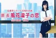 部長風花凛子の恋を無料視聴!動画はパンドラやデイリーで見れない?